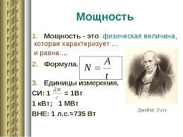 Урок в классе на тему Мощность Самые мощные машины Работа и  слайда 16 Мощность Мощность это Формула Единицы измерения СИ 1 1Вт 1 кВт