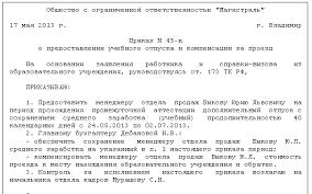 Как оплачивается учебный отпуск по ТК РФ особенности оформления  Образец приказа о предоставлении учебного отпуска