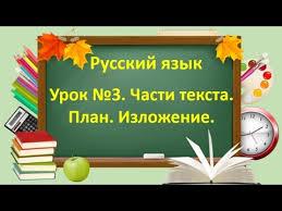 mp отчет по педагогической практике  to mp3 Русский язык Урок №3 Тема Части текста План Изложение