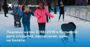 Ледовые катки <b>2018</b>-2019 в Барнауле: дата открытия ...