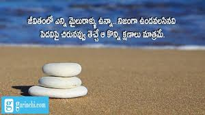 Life Quotes In Telugu At Life Suktulukavitalu And Quotations With Images