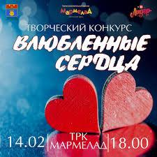 Мероприятие   <b>Влюбленные сердца</b>-2019   DOBRO.RU