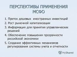 Презентация на тему МСФО в банках Магистерская диссертация  7 ПЕРСПЕКТИВЫ ПРИМЕНЕНИЯ