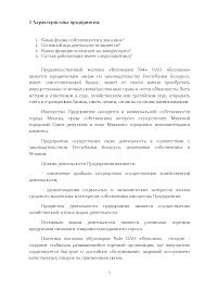 Отчет по технологической практике docsity Банк Рефератов Это только предварительный просмотр