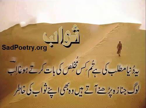 ghalib sad poetry