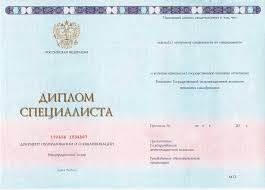 Купить диплом в Казани о высшем образовании или техникума по  Диплом специалиста образца 2014 2018 года