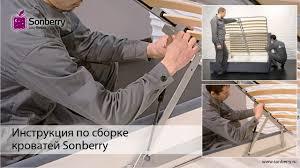 Сборка кровати с подъемным механизмом от фабрики Sonberry ...