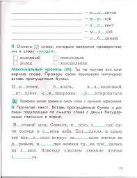 bookreader Проверочные и контрольные работы по русскому языку  bookreader Проверочные и контрольные работы по русскому языку 3 класс Вариант 1