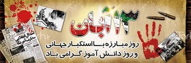 Image result for ‫روز دانش اموز‬‎