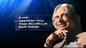 Image result for tamil quotes with images
