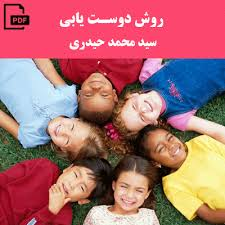 Image result for ‫دوستیابی‬‎