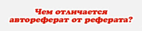 Автореферат диссертационного исследования phd в России Автореферат диссертации АРД