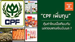 CPF เพิ่มทุน คุ้มค่าไหมเมื่อเทียบกับ ผลตอบแทนเงินปันผล ?