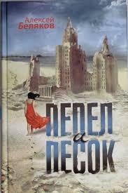Pepel i pesok: Amazon.co.uk: Aleksey Belyakov: 9785170763443: Books