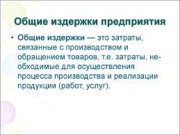 Издержки предприятия и его результаты презентация онлайн  Общие издержки предприятия