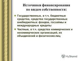 Презентация на тему Источники и методы финансирования  6 Источники финансирования