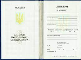 Купить диплом средне специального образования Диплом младшего специалиста до 2010 года