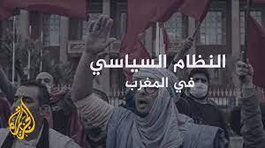 لمحة عن النظام السياسي في المغرب - YouTube