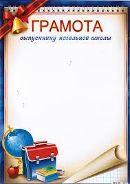 Грамота Выпускнику начальной школы Компания Волшебник Казань  Грамота Выпускнику начальной школы