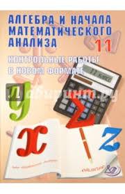 Книга Алгебра и начала математического анализа класс  Юрий Дудницын Алгебра и начала математического анализа 11 класс Контрольные работы в новом