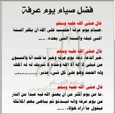 """د. عادل البحلق on Twitter: """"فضل صيام يوم عرفة .. غدا"""" الخميس هو يوم عرفة .  ...… """""""