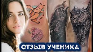 отзыв ученика школа тату курсы тату мастера обучение татуировке