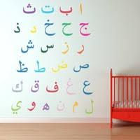 <b>Islamic wall</b> stickers