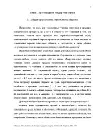 Теории происхождения государства и права Курсовая Курсовая Теории происхождения государства и права 5
