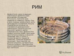 Миасс страница ru Античная цивилизация рим реферат