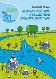 <b>Агостино Траини</b>: сказки о природе