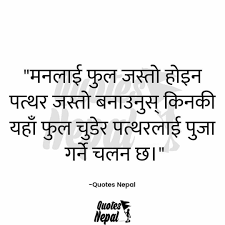Pin By Anil Kaasyap Ghimire On Nepali Quotes Life Quotes Quotable