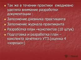 Презентация на тему Самопрезентация Отчет о преддипломной  8 Так