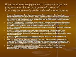 Учебно методическое пособие НАУЧНО МЕТОДИЧЕСКАЯ РАБОТА В ШКОЛЕ  Конституционный суд рф курсовая работа