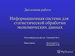 Презентация на тему Дипломная работа Информационная система для  1 Дипломная работа Информационная система для статистической обработки экономических