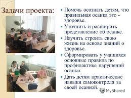 Презентация на тему Проект класс по теме Проект Осанка  4 Задачи