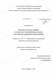 Диссертация на тему Методы и средства оценки параметров  Диссертация и автореферат на тему Методы и средства оценки параметров транспортных потоков по радиолокационному изображению