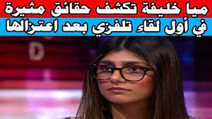 ميا خليفة تكشف حقائق مثيرة في أول لقاء تلفزي بعد اعتزالها - YouTube