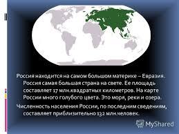 Презентация на тему Доклад Россия любимая наша страна  2 Россия находится
