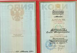 Сертификаты business finance Диплом экономиста по специальности