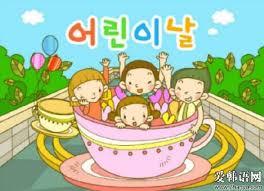 56668 12 3 4 5 6 7 8 9 10. 韩国儿童节 爱韩语ç½'