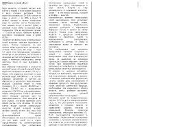 Водно солевой обмен docsity Банк Рефератов Скачать документ