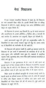 essays on my school in sanskrit sanskrit essays android apps on google play