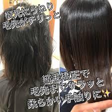 埼玉 志木根元にうねり毛先がチリっとピンピンな髪の毛に縮毛矯正髪