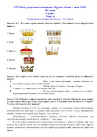 Святая инквизиция Реферат на тему  xiii Международная олимпиада Эрудит Осень зима 2015 История 6 класс Ответы