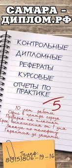 Самара диплом курсовая реферат на заказ ВКонтакте Самара диплом курсовая реферат на заказ