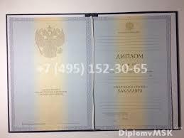 Купить диплом бакалавра о высшем образовании года  Диплом бакалавра 2011 2013 годов старого образца