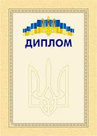 Где купить диплом в чебоксарах ru Где купить диплом в чебоксарах i