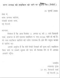 Best Solutions Of Sample Complaint Letter To Police On Lost Mobile