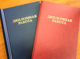 Переплёт в Одинцово в типографии РЕНОМЕ Обложки для дипломов с тиснением