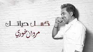 مروان خوري - كمِّل حياتك ( حصريا ) | 2020 - Marwan Khoury - Kamel Hayatak -  YouTube